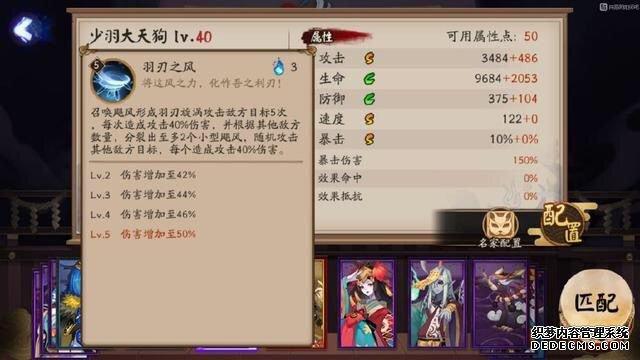 阴阳师小天狗技能说明 玩家误解的很深