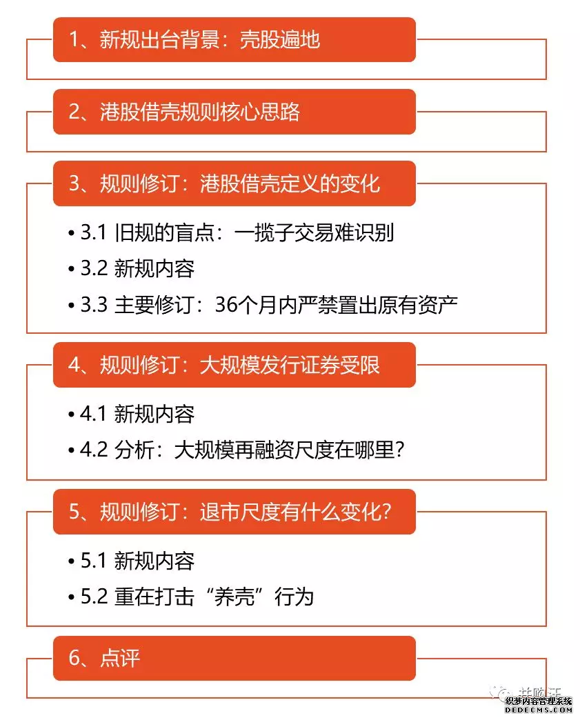 今天傍晚(19年7月26日),港交所宣布,将正式修订《上市规则》关于借壳上市等的规定。本次修订将于2019年10月1日正式生效。