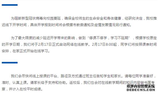 截图来自上海阿德科特学校官方微信公众号